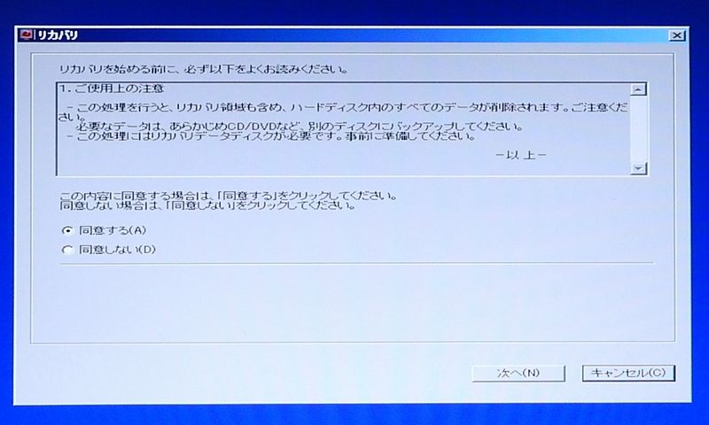 recovery-lifebook-e741c_09