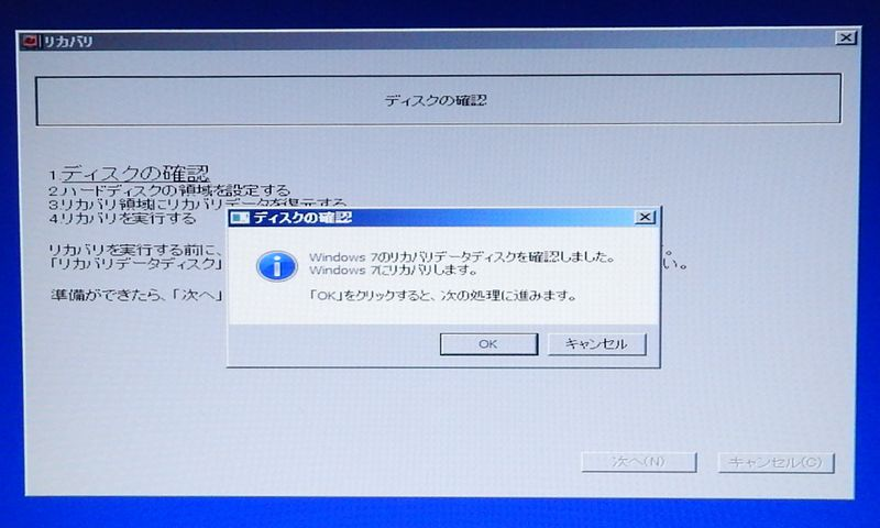 recovery-lifebook-e741c_13