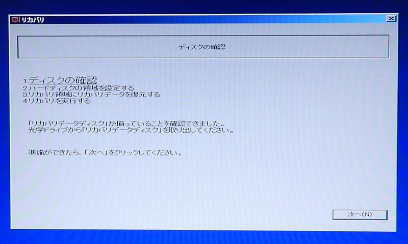 recovery-lifebook-e741c_14