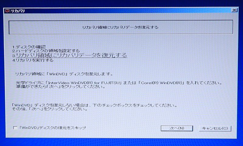 recovery-lifebook-e741c_18