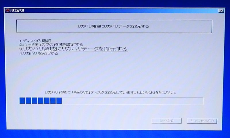 recovery-lifebook-e741c_19