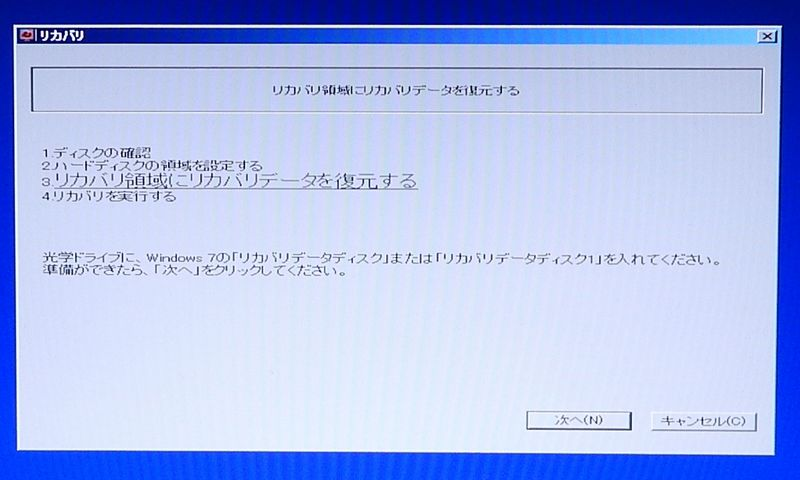 recovery-lifebook-e741c_20