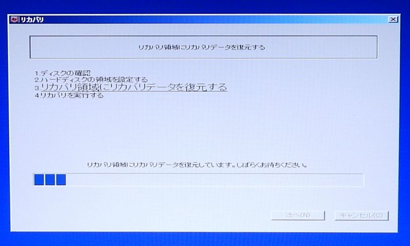 recovery-lifebook-e741c_21