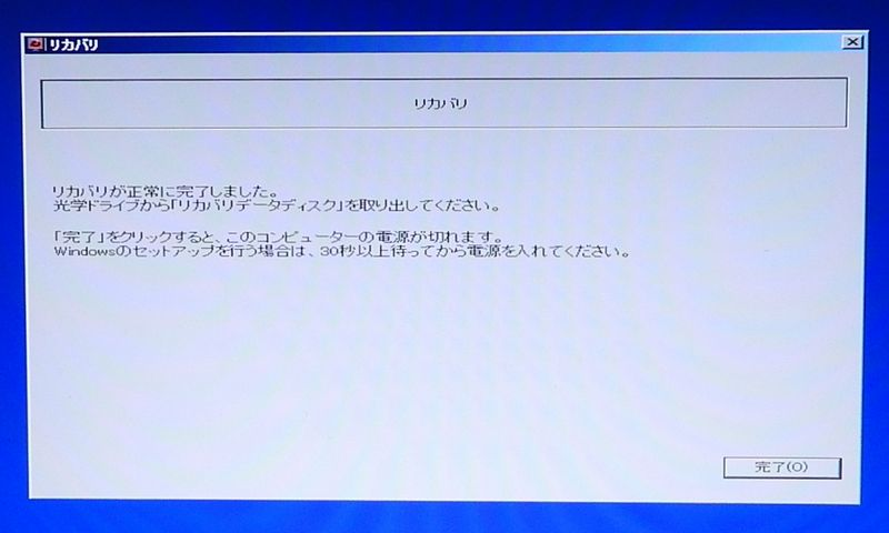 recovery-lifebook-e741c_23