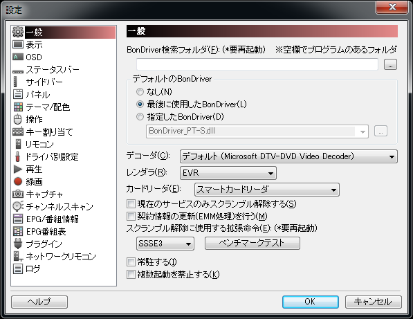 pt2-tvtest-install-window7-64bit_04