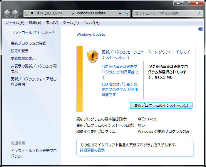 windows-update-win7-vista-late_02
