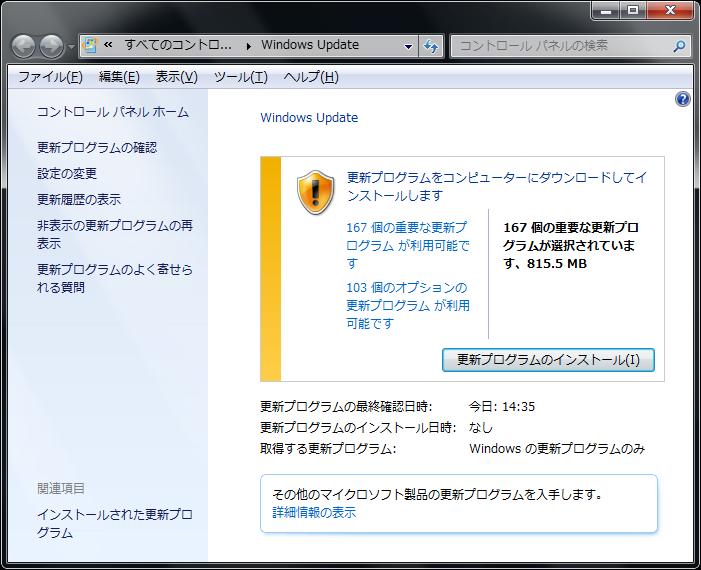 windows-update-win7-vista-late_02
