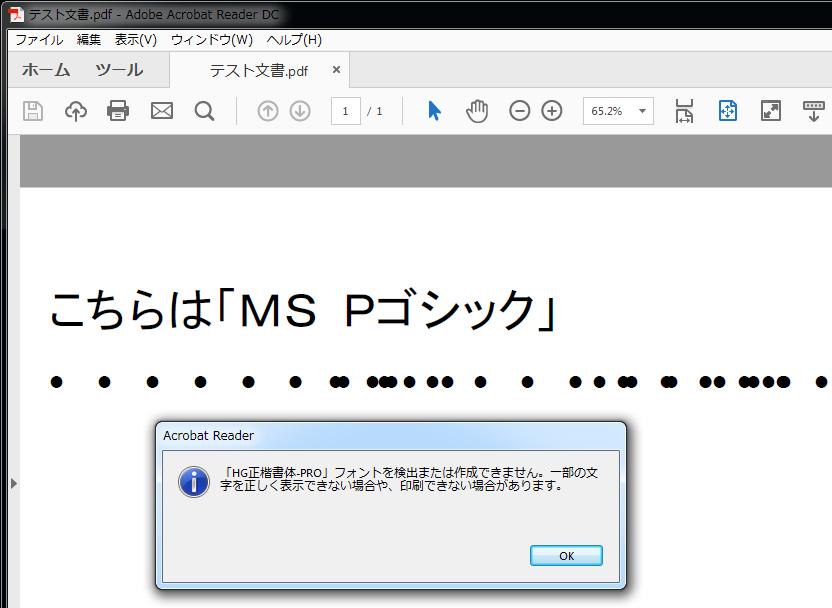 CubePDFでのHG正楷書体-PROの文字化け