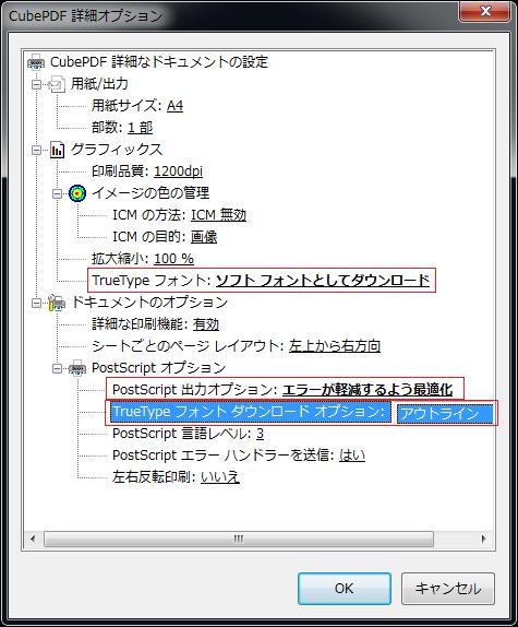 CubePDFでTrueTypeフォントダウンロードオプションをアウトラインにする方法