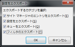 FileZilla設定のエクスポート画面