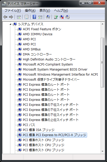 PCI 標準 PCI Express to PCI/PCI-X ブリッジ