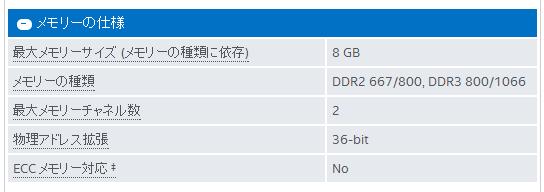 install-8gb-memory-to-fmv-s8470-fmv-s8380_11