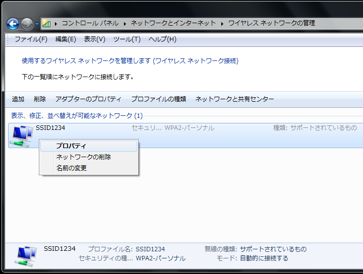 save-wi-fi-setting-and-restore_02
