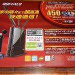 WZR-HP-G450H で 無線LAN子機 WLI-UC-G450 と 450Mbps で通信する
