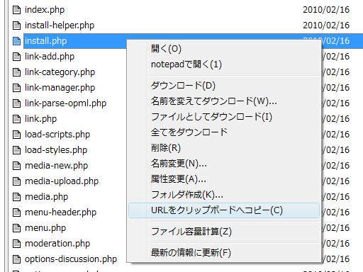 wordpress_install_to_sqlite_lolipop_07