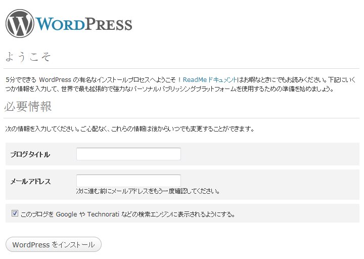 wordpress_install_to_sqlite_lolipop_08