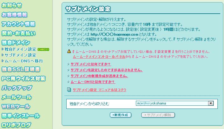 add-subdomain-to-muumuu-domain_02