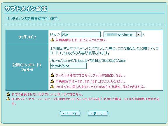 add-subdomain-to-muumuu-domain_03