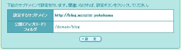add-subdomain-to-muumuu-domain_04
