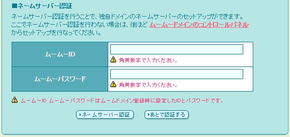 add-subdomain-to-muumuu-domain_05