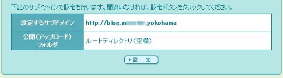 add-subdomain-to-muumuu-domain_06