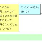 floatした2個以上のdivの高さを揃える【完全図解】height指定無しで複数の要素の高さをそろえる。