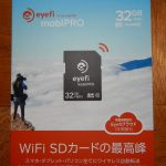 eyefi mobiPRO 32GB(EFJ-MP-32)購入レビュー。デジカメに無線LAN機能を追加できる。