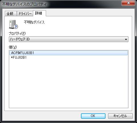 fujitsu-unknown-device-driver_07
