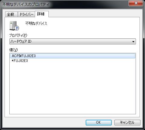 fujitsu-unknown-device-driver_08