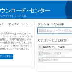 LIFEBOOK E741/C の 全ドライバーダウンロードサイト