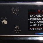 EPSON「EP-804A」の廃インク吸収パッドリセットが無料!Reset TX730WD.rar