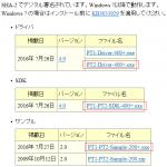PT2とTVtestをWindows7 64bitへインストールする方法