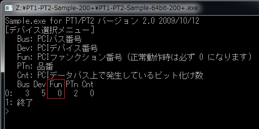 pt2-tvtest-install-window7-64bit_02