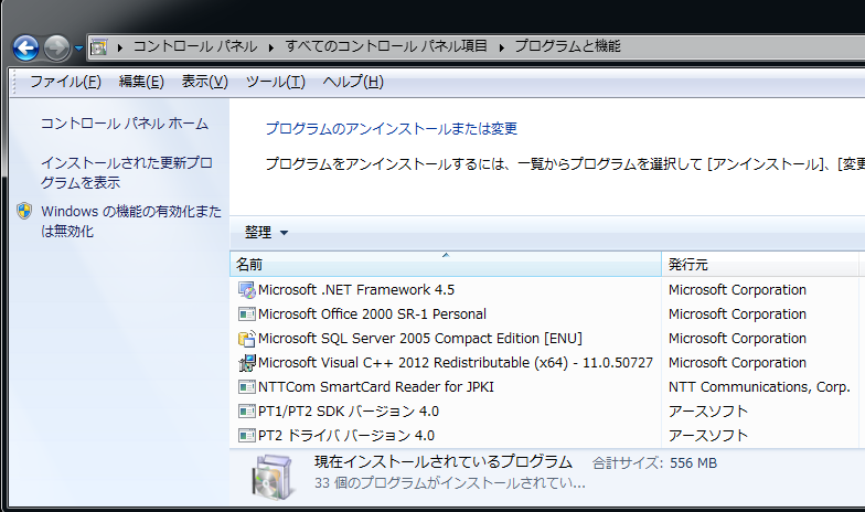 pt2-tvtest-install-window7-64bit_03