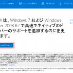 KB2990941のダウンロード。Windows7でm.2 SSDを使うために