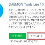 ISOファイル作成ができる日本語フリーソフト「DAEMON Tools Lite」の使い方