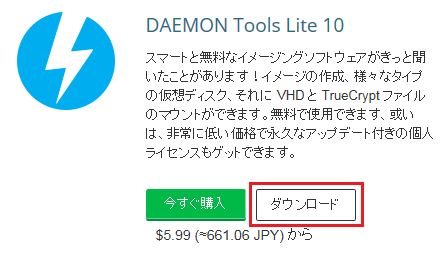 Daemon Tools Lite フリー日本語のダウンロード