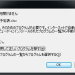 .xlsx .docx拡張子が開けない時に無料で開く方法。古いOfficeでもOK