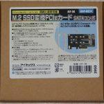 M.2 PCIe変換で古いパソコンでもM.2 SSDからOS起動【AIF-06レビュー】