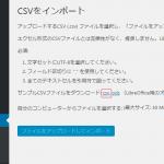 Really Simple CSV Importerの使い方。エラーが出ないCSVファイルの作成方法
