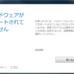 Ryzen+Windows7でWindowsUpdateできない件の対策2つ【2019】